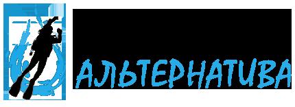 Дайв-клуб Альтернатива